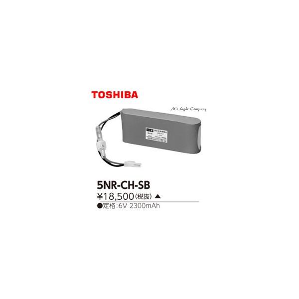 東芝 5NR-CH-SB 誘導灯用 非常用照明器具用 交換電池 『5NRCHSB』