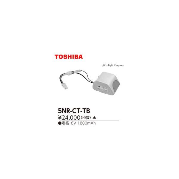 東芝 5NR-CT-TB 誘導灯用 非常用照明器具用 交換電池 『5NRCTTB』