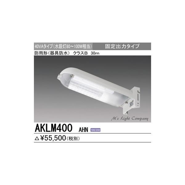 三菱 AKLM400 AHN 防犯灯 40VAタイプ 水銀灯80~100W相当 『AKLM400AHN』