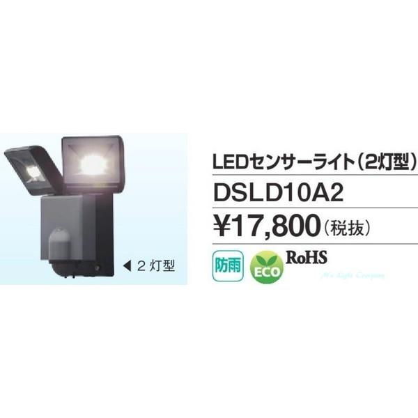DXデルカテック DSLD10A2 LEDセンサーライト 2灯型