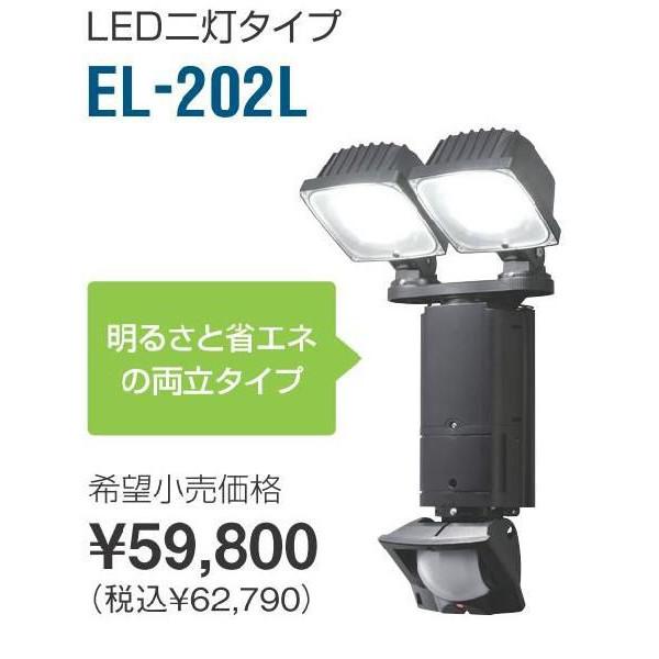 オプテックス EL-202L LEDセンサーライト 2灯タイプ 『EL202L』