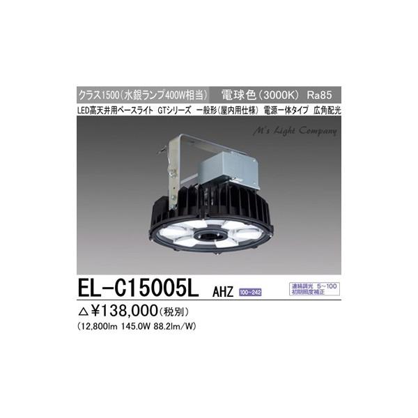 三菱 EL-C15005L AHZ LED高天井用ベースライト 電源一体タイプ クラス1500 メタルハライドランプ400W相当 広角配光 電球色  『ELC15005LAHZ』