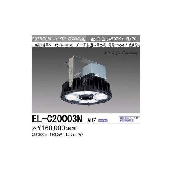 三菱 EL-C20003N AHZ LED高天井用ベースライト 電源一体タイプ クラス2000 メタルハライドランプ400W相当 広角配光 昼白色  『ELC20003NAHZ』