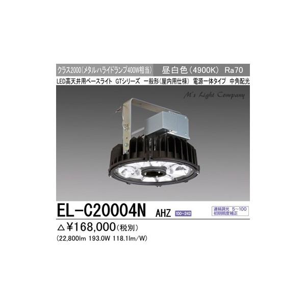 三菱 EL-C20004N AHZ LED高天井用ベースライト 電源一体タイプ クラス2000 メタルハライドランプ400W相当 中角配光 昼白色 『ELC20004NAHZ』