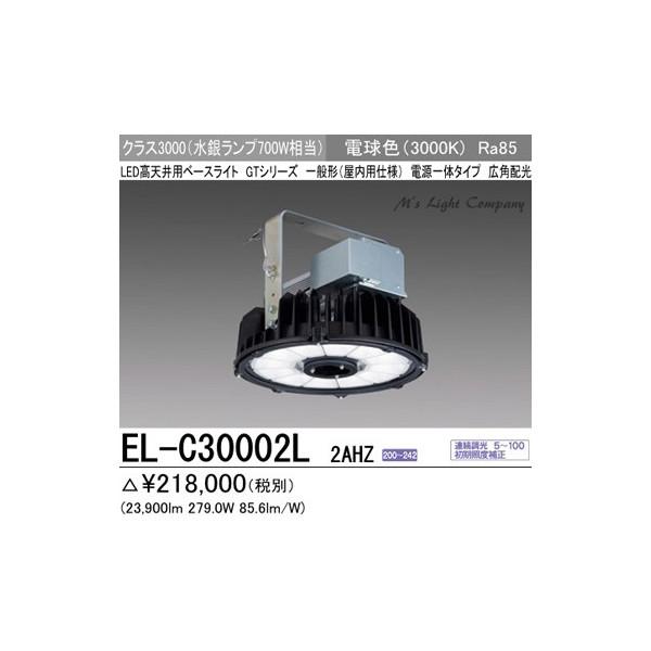 三菱 EL-C30002L 2AHZ LED高天井用ベースライト 電源一体タイプ クラス3000 メタルハライドランプ700W相当 広角配光 電球色  『ELC30002L2AHZ』