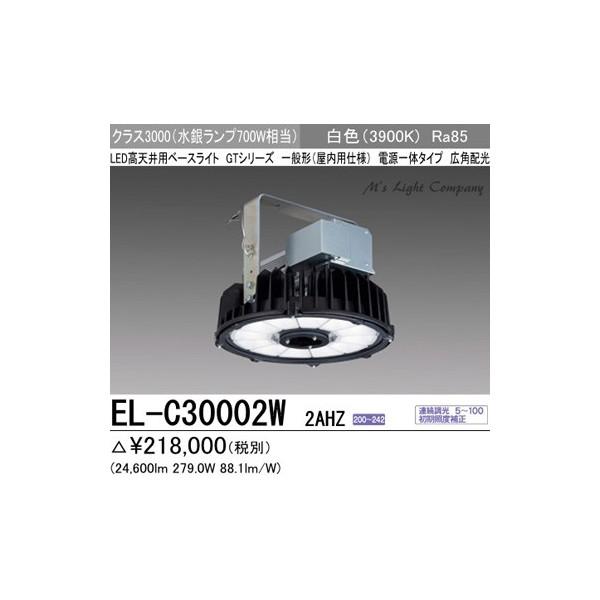 三菱 EL-C30002W 2AHZ LED高天井用ベースライト 電源一体タイプ クラス3000 メタルハライドランプ700W相当 広角配光 白色  『ELC30002W2AHZ』