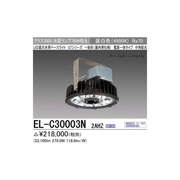三菱 EL-C30003N 2AHZ LED高天井用ベースライト 電源一体タイプ クラス3000 メタルハライドランプ700W相当 中角配光 昼白色 『ELC30003N2AHZ』