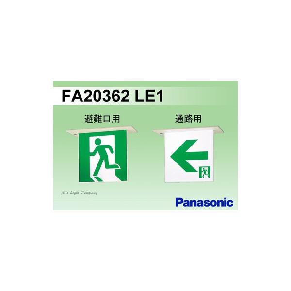 パナソニック FA20362 LE1 誘導灯(本体) 両面灯 一般型 天井埋込型 B級・BL形 避難口・通路用 非常点灯20分間 表示板別売 『FA20362LE1』
