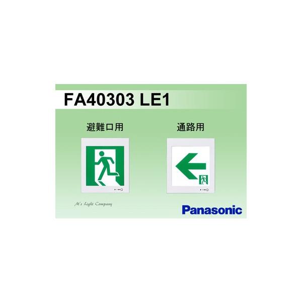 パナソニック FA40303 LE1 誘導灯(本体) 片面灯 一般型 壁埋込型 B級・BH形 避難口・通路用 非常点灯20分間 表示板別売 『FA40303LE1』