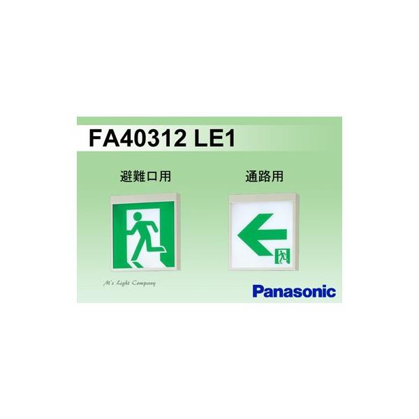 パナソニック FA40312 LE1 誘導灯(本体) 片面灯 一般型 壁・天井直付・吊下型 B級・BH形 避難口・通路用 非常点灯20分間 表示板別売 『FA40312LE1』