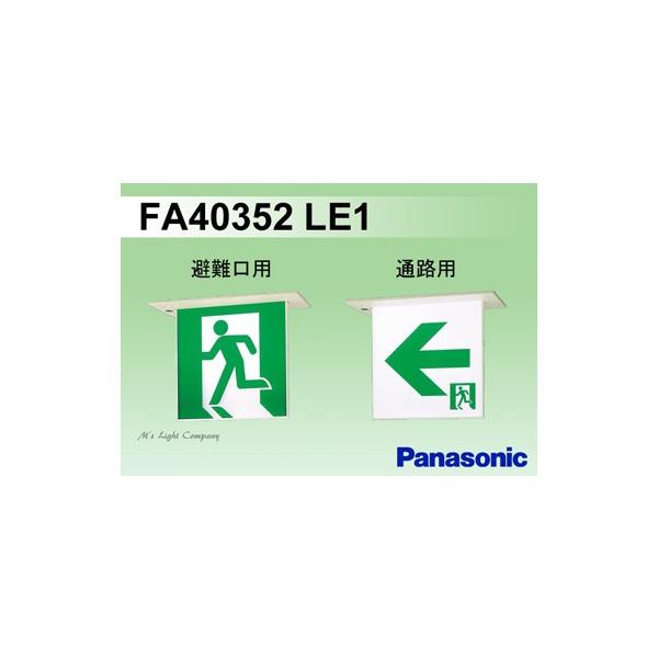 パナソニック FA40352 LE1 誘導灯(本体) 片面灯 一般型 天井埋込型 B級・BH形 避難口・通路用 非常点灯20分間 表示板別売 『FA40352LE1』:エムズライト