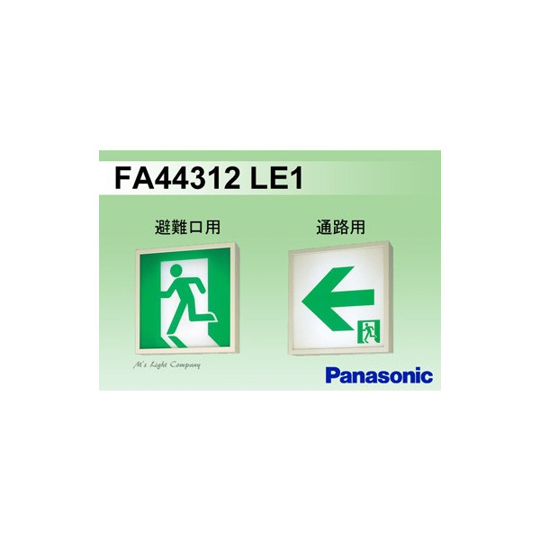 パナソニック FA44312 LE1 誘導灯(本体) 片面灯 一般型 壁・天井直付・吊下型 A級 避難口・通路用 非常点灯20分間 表示板別売 『FA44312LE1』