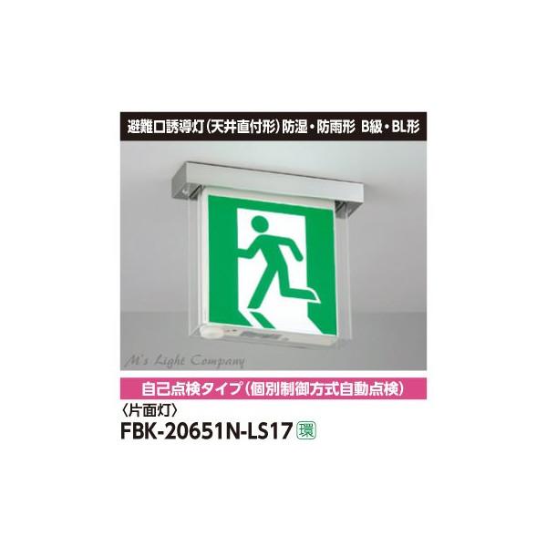 東芝ライテック FBK-20651N-LS17 誘導灯(本体) 片面灯 B級・BL形 防湿・防雨形 表示板別売 『FBK20651NLS17』
