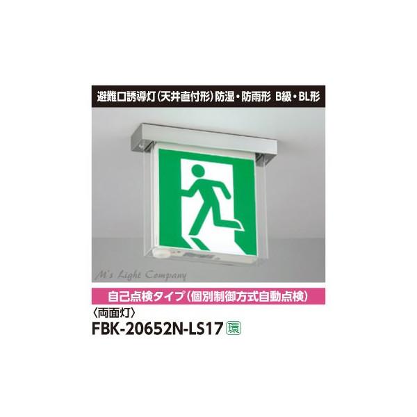 東芝ライテック FBK-20652N-LS17 誘導灯(本体) 両面灯 B級・BL形 防湿・防雨形 表示板別売 『FBK20652NLS17』