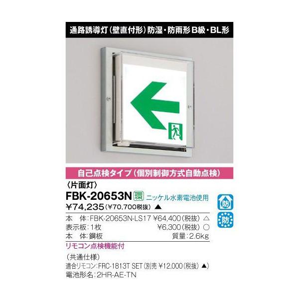 東芝 FBK-20653N-LS17 誘導灯(本体)壁直付形 防雨形 B級・BL形 『FBK20653NLS17』