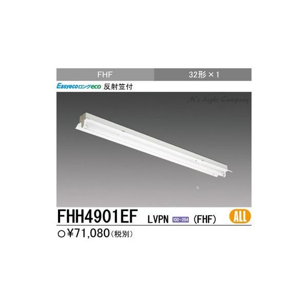 三菱 FHH4901EF LVPN 非常用照明器具 反射笠型器具 蓄電池内蔵形 FHF32形×1 定格出力32W形 非常時点灯32W 60% FHF32ランプ付