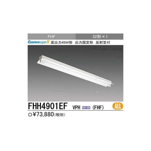 三菱 FHH4901EF VPH 非常用照明器具 反射笠型器具 蓄電池内蔵形 FHF32形×1 高出力45W形 非常時点灯32W 60% FHF32ランプ付