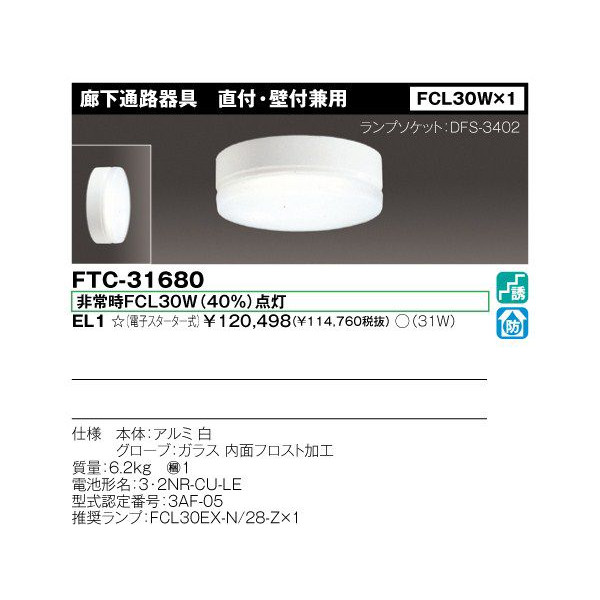 東芝 FTC-31680-EL15 代替 GL15にて発送 50Hz 防水 廊下通路用 非常用照明器具 『FTC31680EL15』