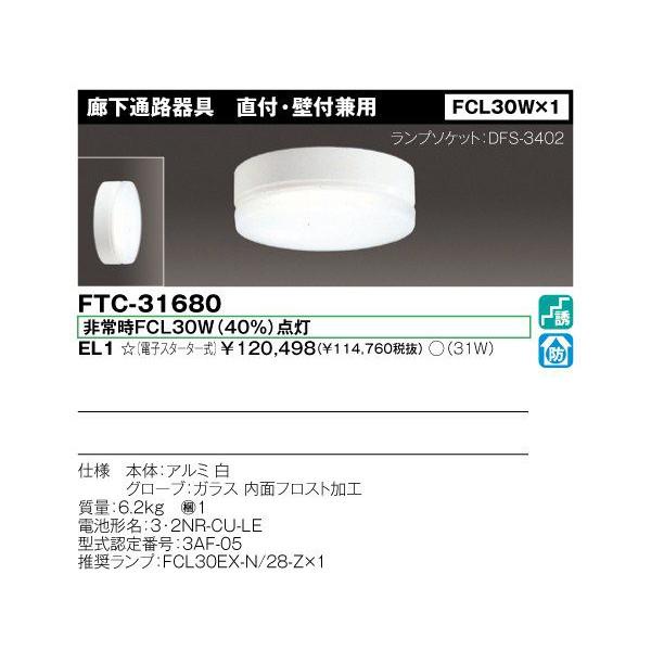 東芝 FTC-31680-EL16 代替 GL16にて発送 60Hz 防水 廊下通路用 非常用照明器具 『FTC31680EL16』