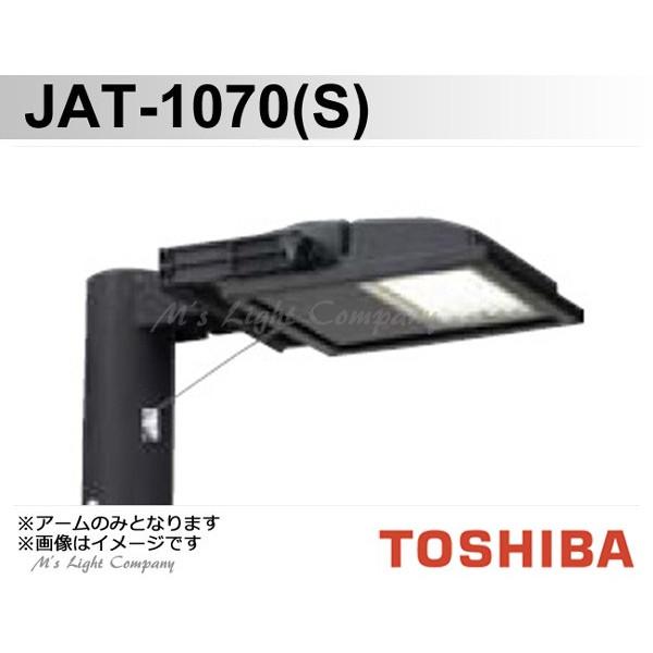 東芝 JAT-1070(S) LED投光器1灯用アーム LED小形角形投光器用 メタリックシルバー 『JAT1070S』