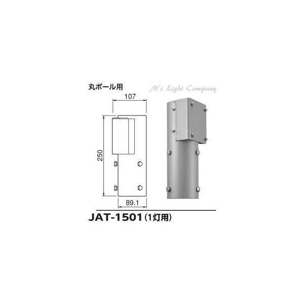 東芝 JAT-1501 LED防犯灯 10VA適合オプション ポールヘッド φ76.3×140mm 1灯用 チタンシルバー 『JAT1501』