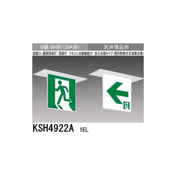 三菱 KSH4922A 1EL  誘導灯(本体)両面灯 B級 BL形 表示板別売 『KSH4922A1EL』