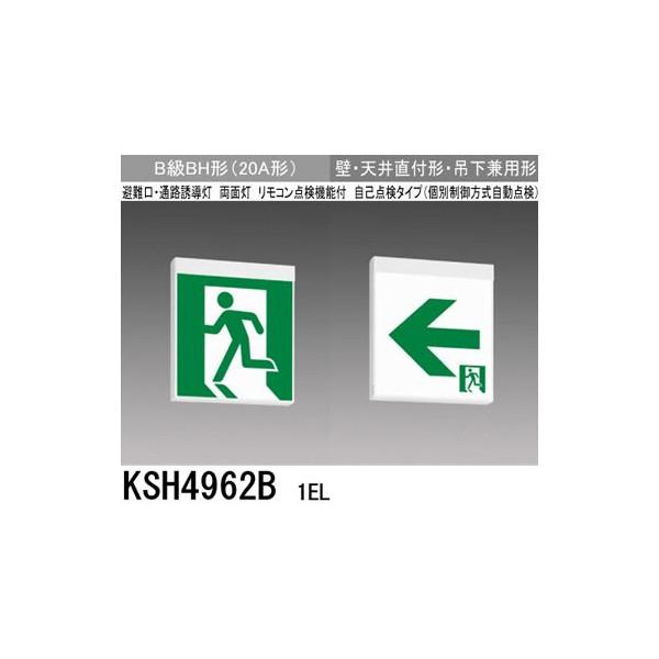 三菱 KSH4962B 1EL  誘導灯(本体)両面灯 B級 BH形 表示板別売 『KSH4962B1EL』