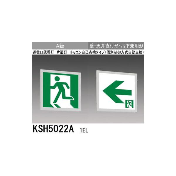 三菱 KSH5022A 1EL  誘導灯(本体)両面灯 A級 表示板別売 『KSH5022A1EL』
