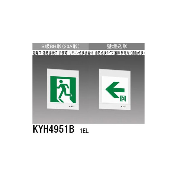 三菱 KYH4951B 1EL  誘導灯(本体)片面灯 B級 BH形 表示板別売 『KYH4951B1EL』