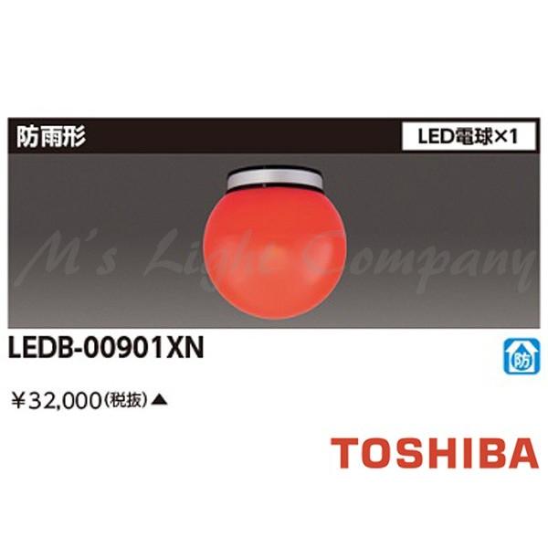 東芝 LEDB-00901XN 消化栓表示灯 LED赤色灯 防雨形 壁面 ・ 天井直付兼用 ランプ付 (同梱) 受注品 『LEDB00901XN』