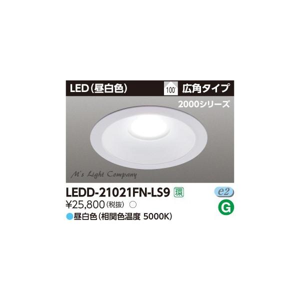 東芝 LEDD-21021FN-LS9 LED一体形ダウンライト 2000シリーズ 埋込穴φ150 一般形 広角タイプ 100° 昼白色 『LEDD21021FNLS9』