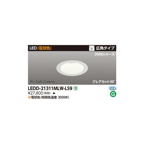 東芝 LEDD-21311MLW-LS9 LED一体形ダウンライト 2000シリーズ 埋込穴φ100 白色深形タイプ 広角タイプ 70° 電球色 『LEDD21311MLWLS9』