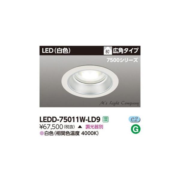 東芝 LEDD-75011W-LD9 LED一体形ダウンライト 調光用約5~100% 埋込穴φ150 広角タイプ 白色 『LEDD75011WLD9』