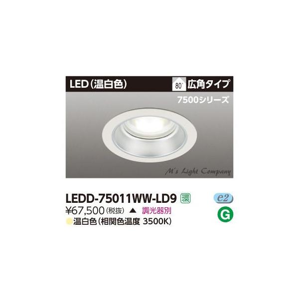 東芝 LEDD-75011WW-LD9 LED一体形ダウンライト 調光用約5~100% 埋込穴φ150 広角タイプ 温白色 『LEDD75011WWLD9』