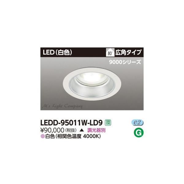 東芝 LEDD-95011W-LD9 LED一体形ダウンライト 調光用約5~100% 埋込穴φ150 広角タイプ 白色 『LEDD95011WLD9』
