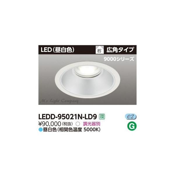 東芝 LEDD-95021N-LD9 LED一体形ダウンライト 調光用約5~100% 埋込穴φ200 広角タイプ 昼白色 『LEDD95021NLD9』