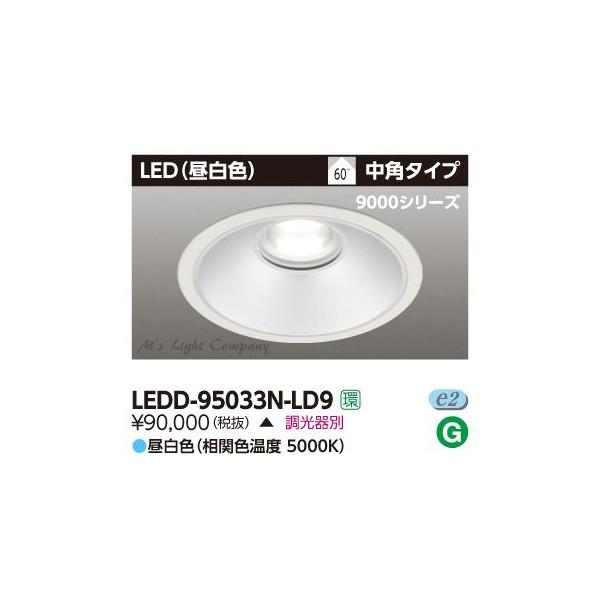 東芝 LEDD-95033N-LD9 LED一体形ダウンライト 調光用約5~100% 埋込穴φ250 中角タイプ 昼白色 『LEDD95033NLD9』