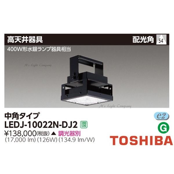 東芝 LEDJ-10022N-DJ2 LED高天井器具 400W水銀ランプ器具相当 中角タイプ 落下防止ワイヤー付 昼白色 『LEDJ10022NDJ2』