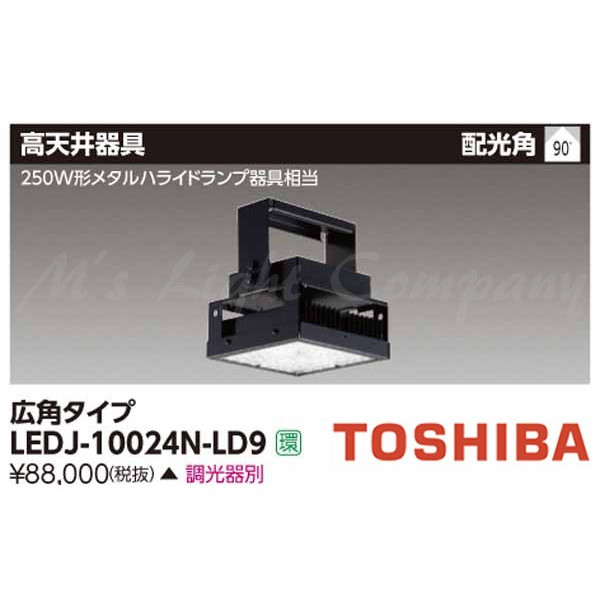 東芝 LEDJ-10024N-LD9 LED高天井器具 250W形メタルハライドランプ器具相当 広角タイプ 調光可能形 落下防止ワイヤー付 調光器別売 『LEDJ10024NLD9』