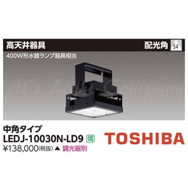 東芝 LEDJ-10030N-LD9 LED高天井器具 400W形水銀ランプ器具相当 中角タイプ 調光可能形 落下防止ワイヤー付 調光器別売 『LEDJ10030NLD9』