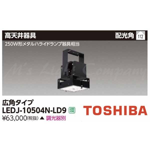 東芝 LEDJ-10504N-LD9 LED高天井器具 250W形メタルハライドランプ器具相当 配光角112° 調光可能形 落下防止ワイヤー付 調光器別売 『LEDJ10504NLD9』