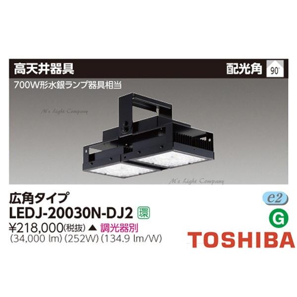 東芝 LEDJ-20030N-DJ2 LED高天井器具 700W水銀ランプ器具相当 広角タイプ 落下防止ワイヤー付 昼白色 『LEDJ20030NDJ2』