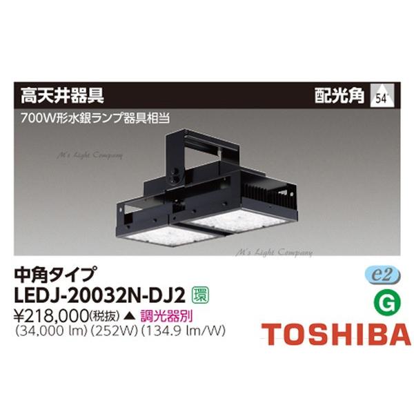 東芝 LEDJ-20032N-DJ2 LED高天井器具 700W水銀ランプ器具相当 中角タイプ 落下防止ワイヤー付 昼白色 『LEDJ20032NDJ2』