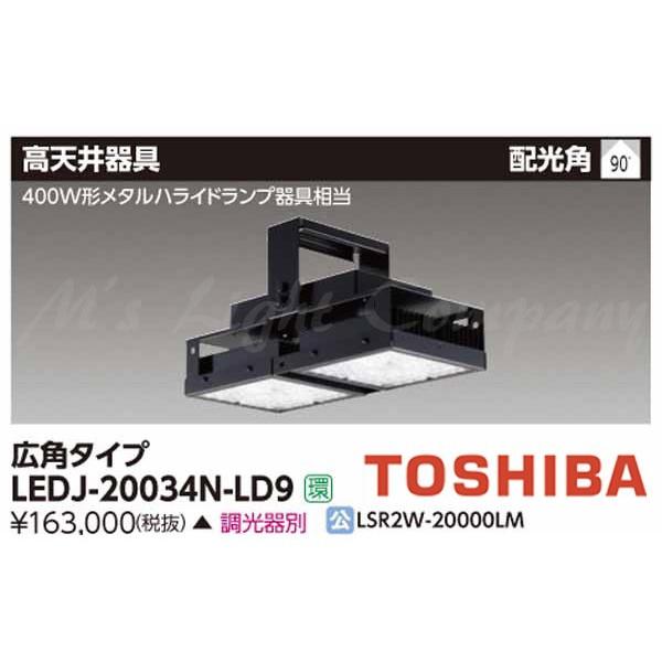 東芝 LEDJ-20034N-LD9 LED高天井器具 400W形メタルハライドランプ器具相当 広角タイプ 調光可能形 落下防止ワイヤー付 調光器別売 『LEDJ20034NLD9』
