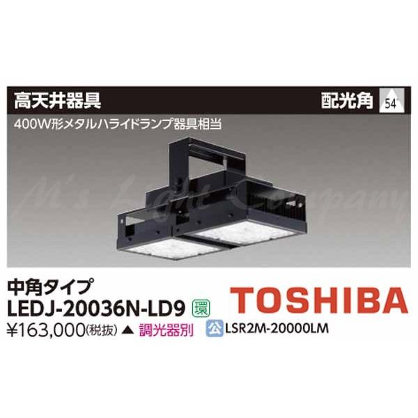 東芝 LEDJ-20036N-LD9 LED高天井器具 400W形メタルハライドランプ器具相当 中角タイプ 調光可能形 落下防止ワイヤー付 調光器別売 『LEDJ20036NLD9』