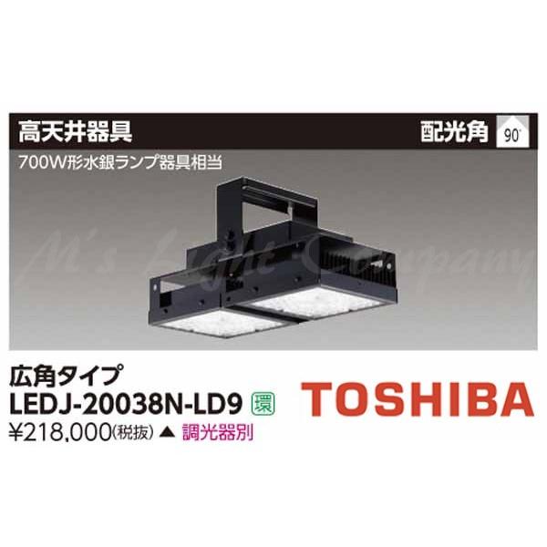 東芝 LEDJ-20038N-LD9 LED高天井器具 700W形水銀ランプ器具相当 広角タイプ 調光可能形 落下防止ワイヤー付 調光器別売 『LEDJ20038NLD9』