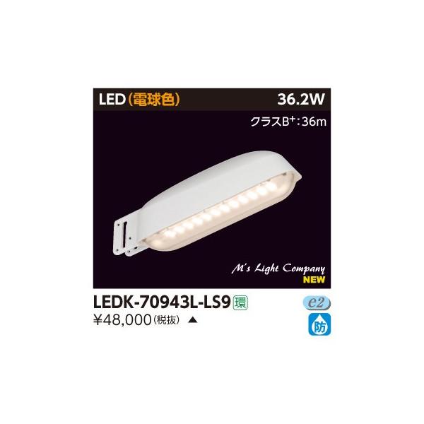 東芝 LEDK-70943L-LS9 LED 防犯灯 40VA 電源ユニット内蔵 電球色