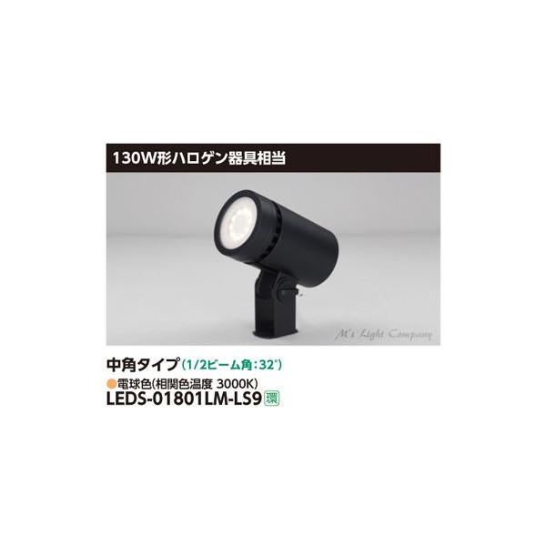 東芝 LEDS-01801LM-LS9 LEDスポットライト 中角タイプ 130W形ハロゲン器具相当 電球色 『LEDS01801LMLS9』