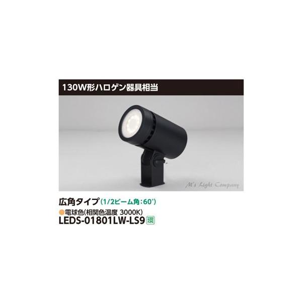 東芝 LEDS-01801LW-LS9 LEDスポットライト 広角タイプ 130W形ハロゲン器具相当 電球色 『LEDS01801LWLS9』