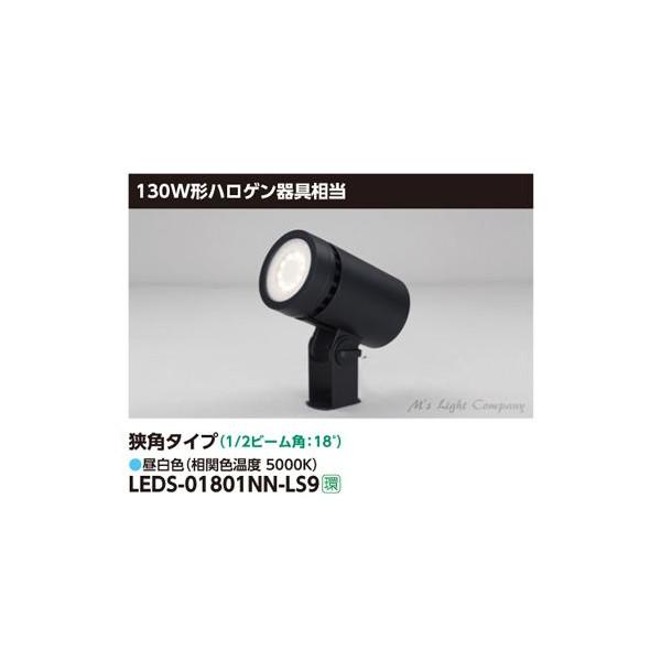 東芝 LEDS-01801NN-LS9 LEDスポットライト 狭角タイプ 130W形ハロゲン器具相当 昼白色  『LEDS01801NNLS9』